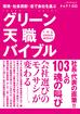 天職_表紙.jpg